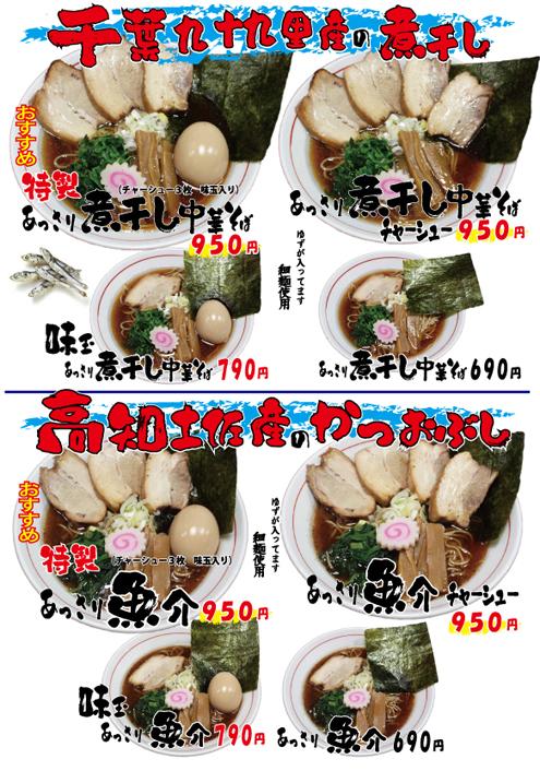 千葉県市原市 ラーメン 和風 とんこつ 醤油